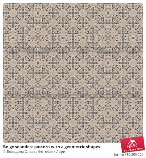 Купить «Beige seamless pattern with a geometric shapes», иллюстрация № 30859224 (c) Володина Ольга / Фотобанк Лори