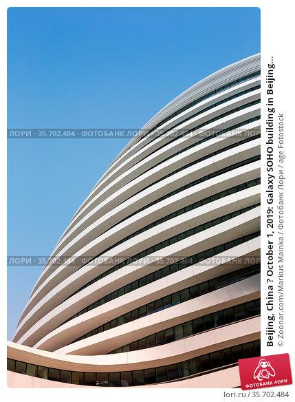 Beijing, China ? October 1, 2019: Galaxy SOHO building in Beijing... Стоковое фото, фотограф Zoonar.com/Markus Mainka / age Fotostock / Фотобанк Лори