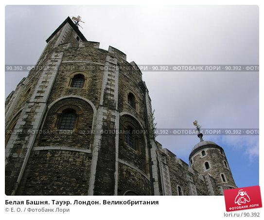 Белая Башня. Тауэр. Лондон. Великобритания, фото № 90392, снято 29 сентября 2007 г. (c) Екатерина Овсянникова / Фотобанк Лори