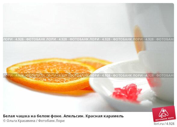 Белая чашка на белом фоне. Апельсин. Красная карамель, фото № 4928, снято 13 июня 2006 г. (c) Ольга Красавина / Фотобанк Лори