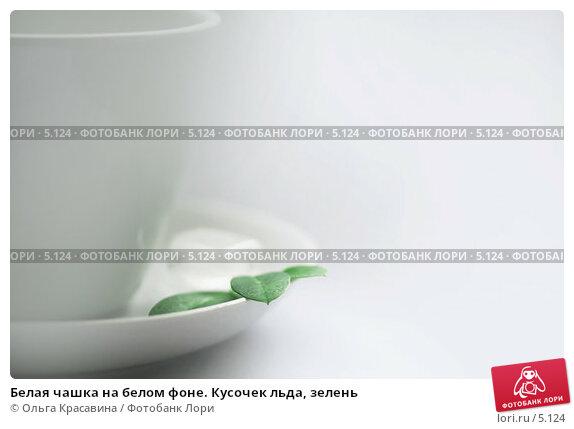 Купить «Белая чашка на белом фоне. Кусочек льда, зелень», фото № 5124, снято 13 июня 2006 г. (c) Ольга Красавина / Фотобанк Лори