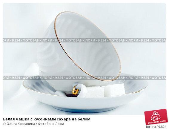 Белая чашка с кусочками сахара на белом, фото № 9824, снято 6 августа 2006 г. (c) Ольга Красавина / Фотобанк Лори