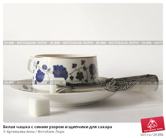 Белая чашка с синим узором и щипчики для сахара, фото № 29896, снято 24 июля 2017 г. (c) Артемьева Анна / Фотобанк Лори
