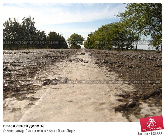 Белая лента дороги, фото № 158888, снято 17 сентября 2007 г. (c) Александр Литовченко / Фотобанк Лори