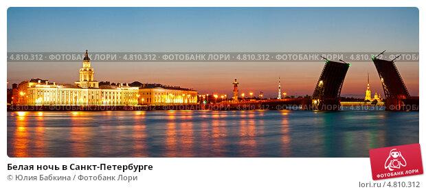 Купить «Белая ночь в Санкт-Петербурге», фото № 4810312, снято 29 июня 2013 г. (c) Юлия Бабкина / Фотобанк Лори