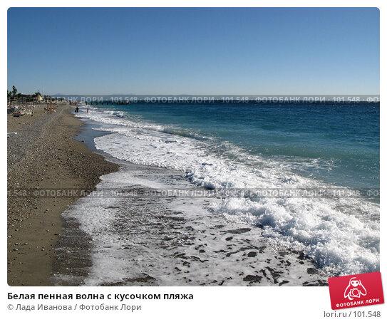 Белая пенная волна с кусочком пляжа, фото № 101548, снято 16 октября 2007 г. (c) Лада Иванова / Фотобанк Лори