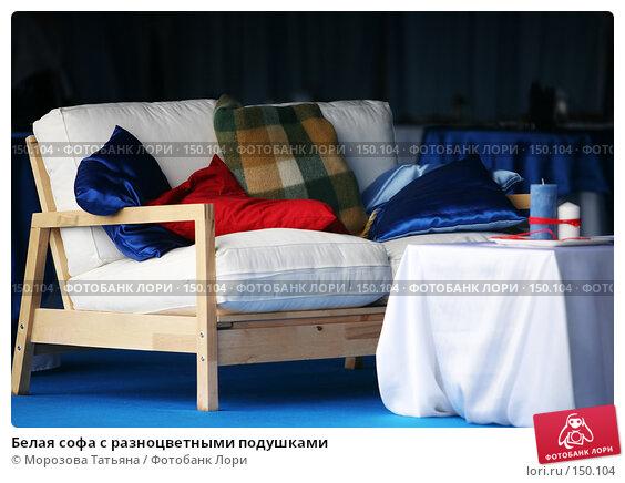 Белая софа с разноцветными подушками, фото № 150104, снято 28 июля 2007 г. (c) Морозова Татьяна / Фотобанк Лори