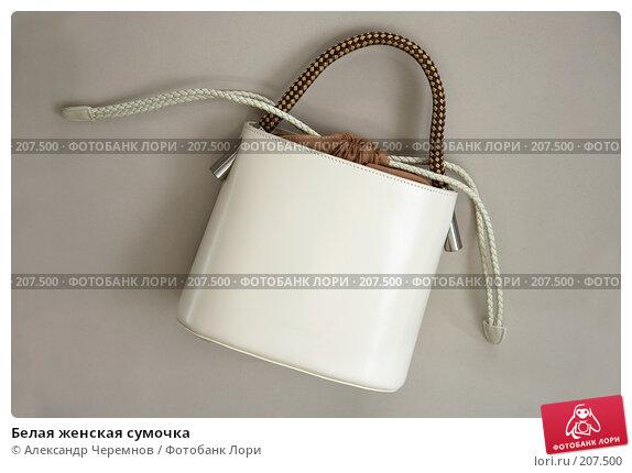 Белая женская сумочка, фото № 207500, снято 1 августа 2007 г. (c) Александр Черемнов / Фотобанк Лори