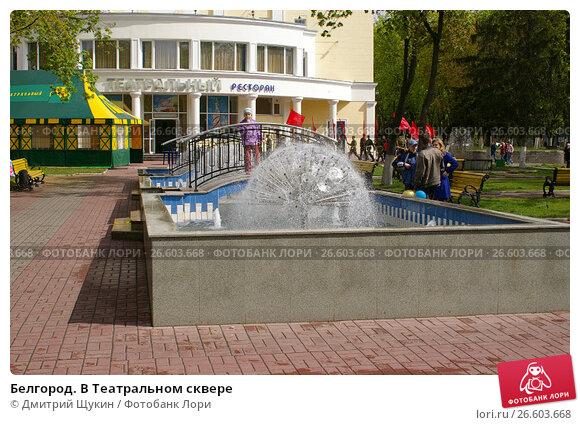 Купить «Белгород. В Театральном сквере», фото № 26603668, снято 9 мая 2007 г. (c) Дмитрий Щукин / Фотобанк Лори