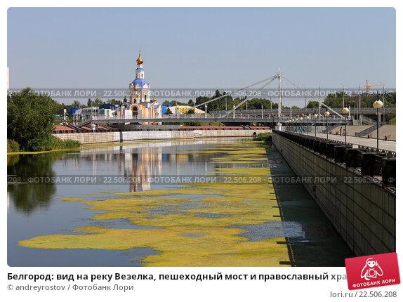Белгород: вид на реку Везелка, пешеходный мост и православный храм (2015 год). Редакционное фото, фотограф andreyrostov / Фотобанк Лори
