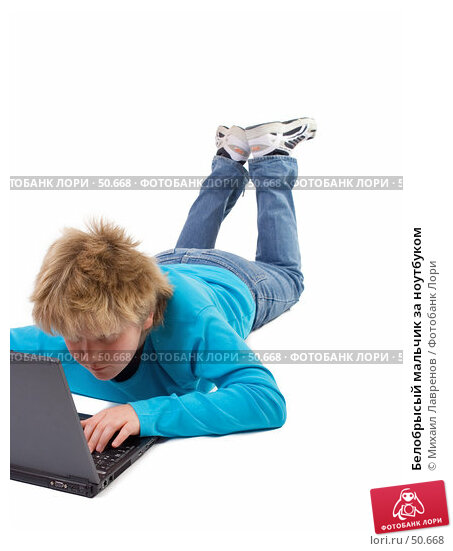 Белобрысый мальчик за ноутбуком, фото № 50668, снято 9 декабря 2006 г. (c) Михаил Лавренов / Фотобанк Лори