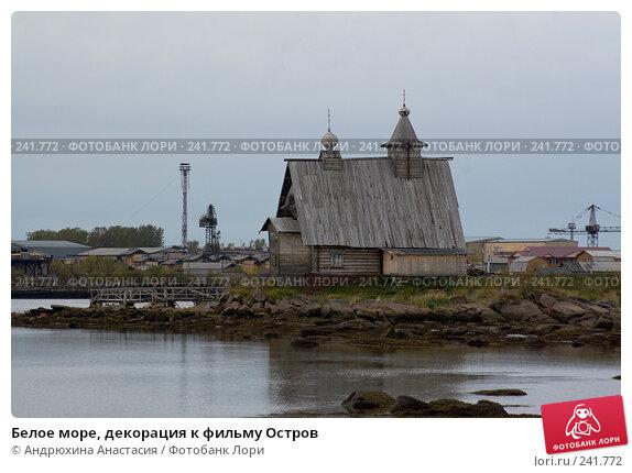 Белое море, декорация к фильму Остров, фото № 241772, снято 24 сентября 2007 г. (c) Андрюхина Анастасия / Фотобанк Лори