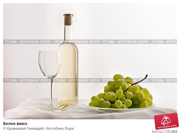 Белое вино, фото № 172884, снято 10 сентября 2005 г. (c) Кравецкий Геннадий / Фотобанк Лори