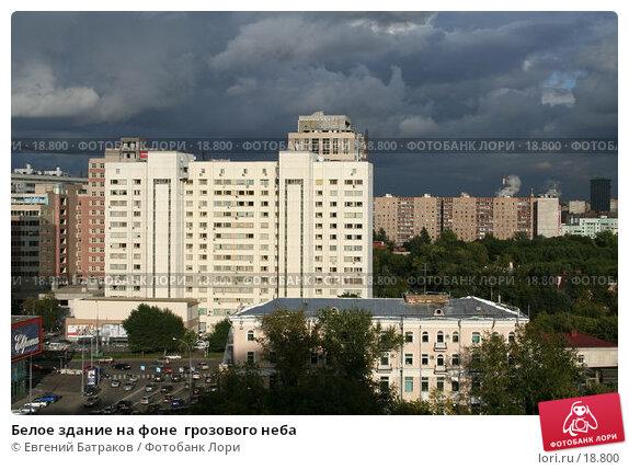 Белое здание на фоне  грозового неба, фото № 18800, снято 7 сентября 2006 г. (c) Евгений Батраков / Фотобанк Лори