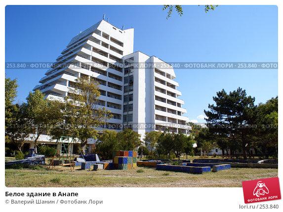 Белое здание в Анапе, фото № 253840, снято 15 сентября 2007 г. (c) Валерий Шанин / Фотобанк Лори