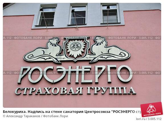 Нсг росэнерго страховая компания москва