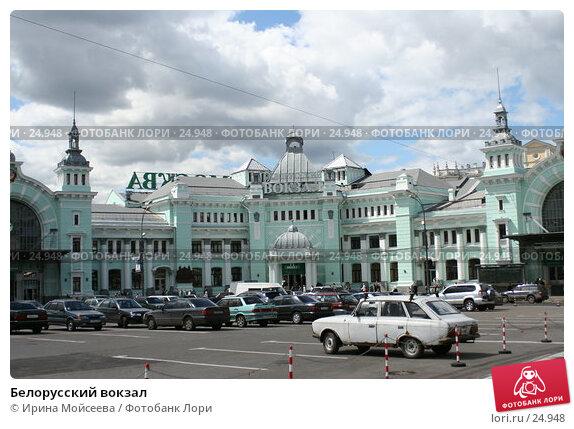 Белорусский вокзал, эксклюзивное фото № 24948, снято 3 июня 2005 г. (c) Ирина Мойсеева / Фотобанк Лори