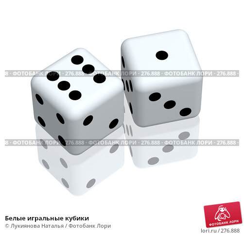Белые игральные кубики, иллюстрация № 276888 (c) Лукиянова Наталья / Фотобанк Лори