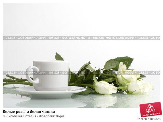 Белые розы и белая чашка, фото № 108828, снято 2 ноября 2007 г. (c) Лисовская Наталья / Фотобанк Лори