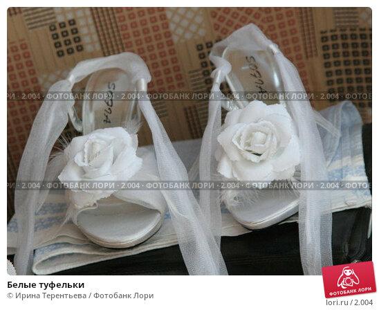 Белые туфельки, эксклюзивное фото № 2004, снято 20 августа 2005 г. (c) Ирина Терентьева / Фотобанк Лори