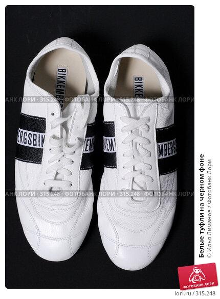 Белые туфли на черном фоне, фото № 315248, снято 29 мая 2007 г. (c) Илья Лиманов / Фотобанк Лори