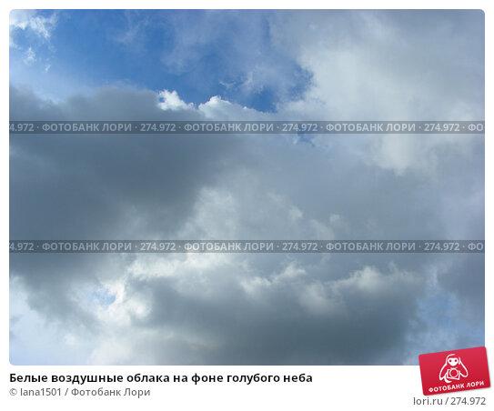Белые воздушные облака на фоне голубого неба, эксклюзивное фото № 274972, снято 6 мая 2008 г. (c) lana1501 / Фотобанк Лори