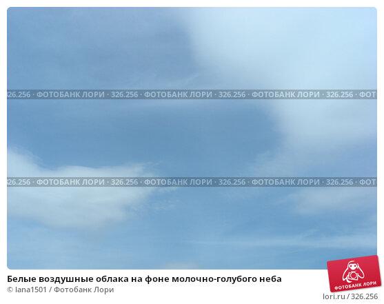 Белые воздушные облака на фоне молочно-голубого неба, эксклюзивное фото № 326256, снято 9 июня 2008 г. (c) lana1501 / Фотобанк Лори