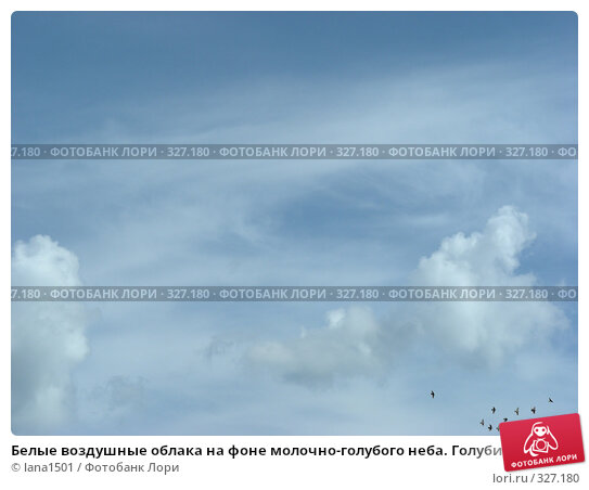 Белые воздушные облака на фоне молочно-голубого неба. Голуби в небе., эксклюзивное фото № 327180, снято 28 мая 2008 г. (c) lana1501 / Фотобанк Лори