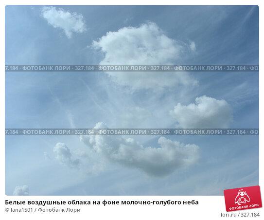 Белые воздушные облака на фоне молочно-голубого неба, эксклюзивное фото № 327184, снято 28 мая 2008 г. (c) lana1501 / Фотобанк Лори