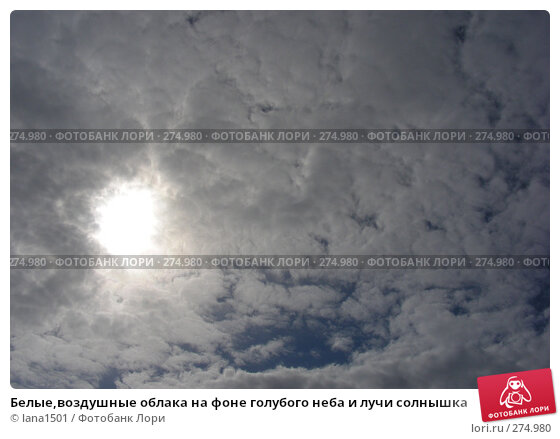 Белые,воздушные облака на фоне голубого неба и лучи солнышка, эксклюзивное фото № 274980, снято 6 мая 2008 г. (c) lana1501 / Фотобанк Лори