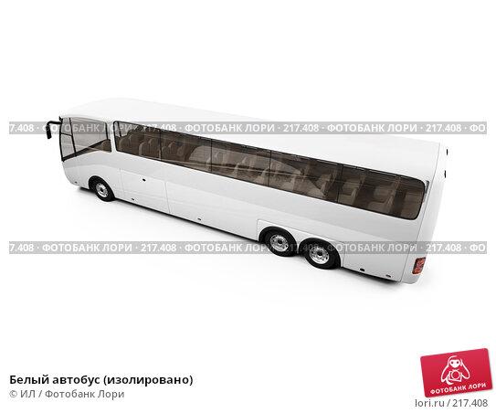 Белый автобус (изолировано), иллюстрация № 217408 (c) ИЛ / Фотобанк Лори