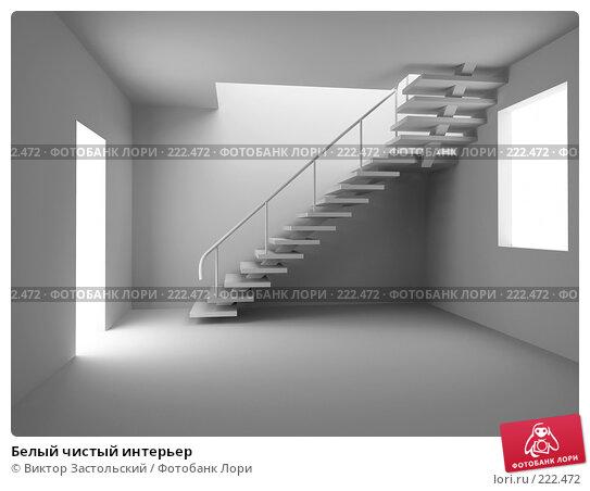 Белый чистый интерьер, иллюстрация № 222472 (c) Виктор Застольский / Фотобанк Лори