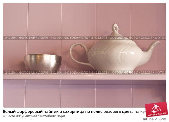 Белый фарфоровый чайник и сахарница на полке розового цвета на кухне, фото № 212204, снято 1 марта 2008 г. (c) Баевский Дмитрий / Фотобанк Лори