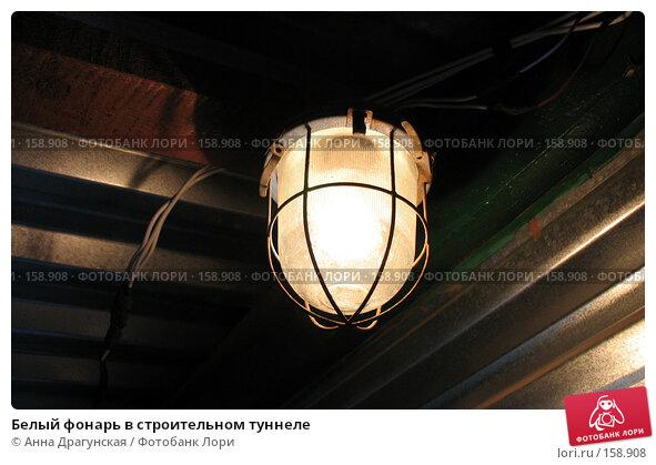 Белый фонарь в строительном туннеле, фото № 158908, снято 23 декабря 2007 г. (c) Анна Драгунская / Фотобанк Лори