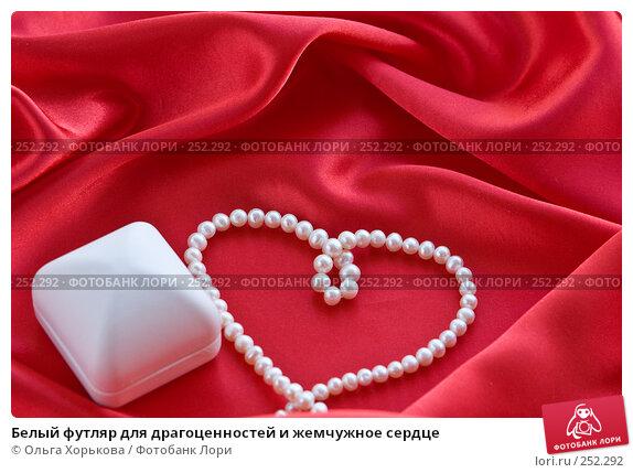 Белый футляр для драгоценностей и жемчужное сердце, фото № 252292, снято 12 апреля 2008 г. (c) Ольга Хорькова / Фотобанк Лори