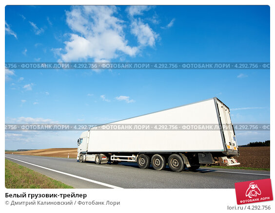 Купить «Белый грузовик-трейлер», фото № 4292756, снято 24 апреля 2012 г. (c) Дмитрий Калиновский / Фотобанк Лори