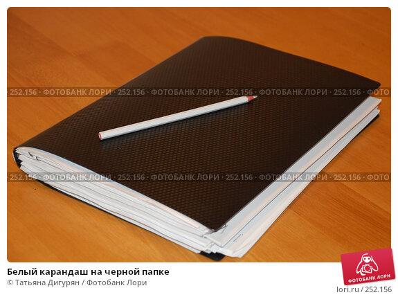 Белый карандаш на черной папке, фото № 252156, снято 15 апреля 2008 г. (c) Татьяна Дигурян / Фотобанк Лори