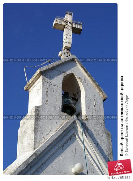 Белый крест на англиканской церкви, фото № 95664, снято 26 мая 2007 г. (c) Валерий Шанин / Фотобанк Лори