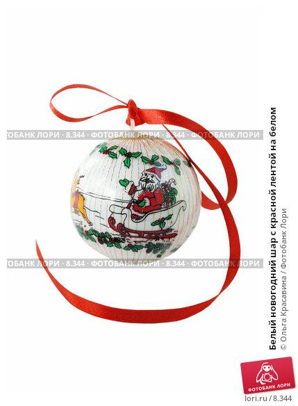 Купить «Белый новогодний шар с красной лентой на белом», фото № 8344, снято 3 сентября 2006 г. (c) Ольга Красавина / Фотобанк Лори