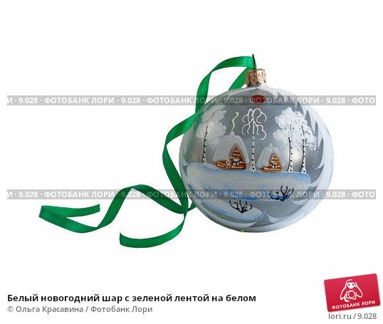 Белый новогодний шар с зеленой лентой на белом, фото № 9028, снято 11 сентября 2006 г. (c) Ольга Красавина / Фотобанк Лори