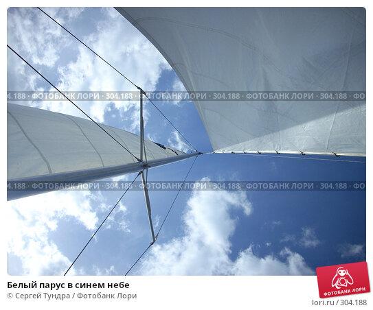 Белый парус в синем небе, фото № 304188, снято 5 августа 2007 г. (c) Сергей Тундра / Фотобанк Лори