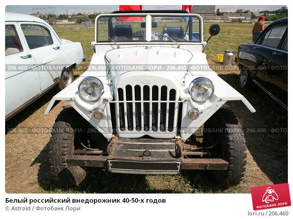 Белый российский внедорожник 40-50-х годов, фото № 206460, снято 11 июля 2007 г. (c) Astroid / Фотобанк Лори