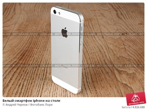 Купить «Белый смартфон iphone на столе», фото № 4826688, снято 20 октября 2012 г. (c) Андрей Чернов / Фотобанк Лори
