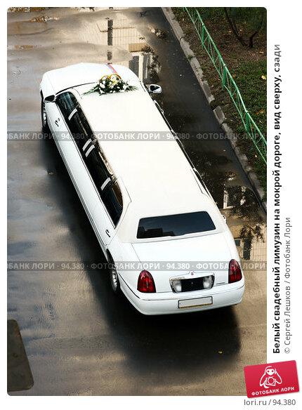 Белый свадебный лимузин на мокрой дороге, вид сверху, сзади, фото № 94380, снято 29 сентября 2007 г. (c) Сергей Лешков / Фотобанк Лори