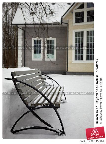 Купить «Bench in courtyard near house in winter», фото № 28115996, снято 4 февраля 2017 г. (c) Losevsky Pavel / Фотобанк Лори
