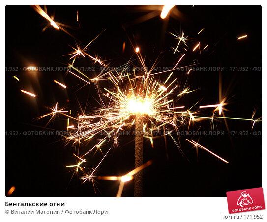 Бенгальские огни, фото № 171952, снято 10 января 2008 г. (c) Виталий Матонин / Фотобанк Лори