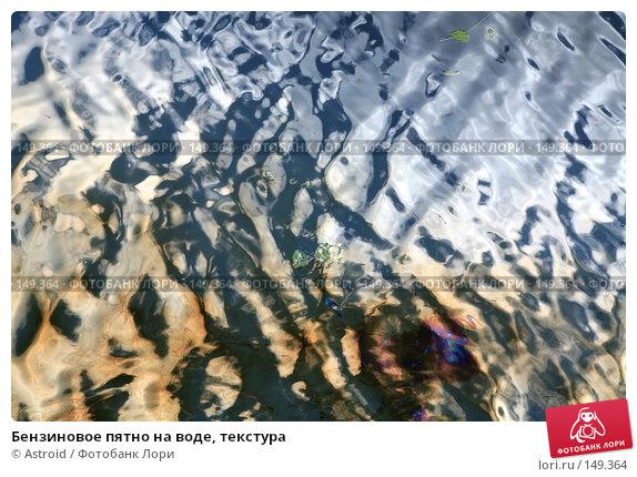 Бензиновое пятно на воде, текстура, фото № 149364, снято 26 июня 2007 г. (c) Astroid / Фотобанк Лори
