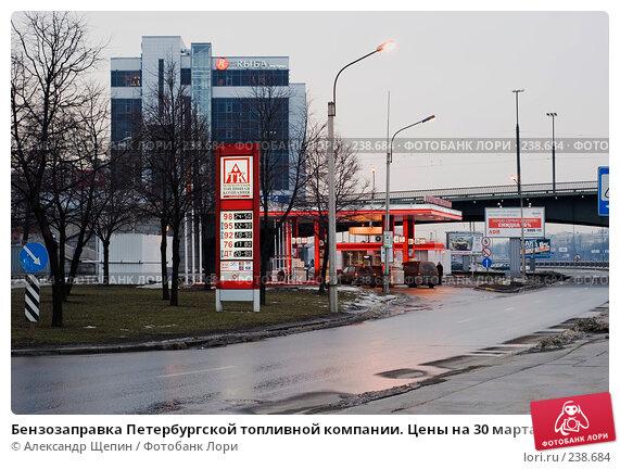 Бензозаправка Петербургской топливной компании. Цены на 30 марта 2008 года., эксклюзивное фото № 238684, снято 30 марта 2008 г. (c) Александр Щепин / Фотобанк Лори