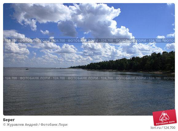 Купить «Берег», эксклюзивное фото № 124700, снято 23 июля 2007 г. (c) Журавлев Андрей / Фотобанк Лори