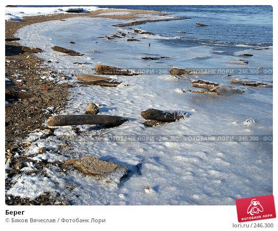 Берег, фото № 246300, снято 23 марта 2008 г. (c) Бяков Вячеслав / Фотобанк Лори